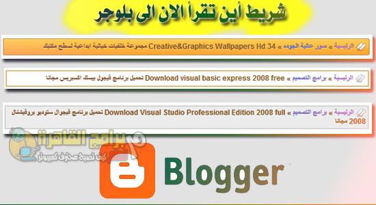 Add Breadcrumb Navigation For Blogger اضافة شريط التسلسل للتدوينات الى بلوجر جديد
