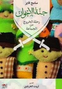 جنة الإخوان - كتابي أنيسي