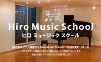 ヒロ ミュージック スクール