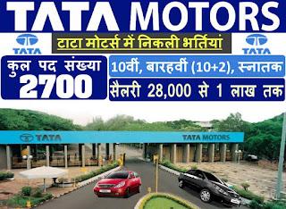 Tata Motors Recruitment, sakari naukari