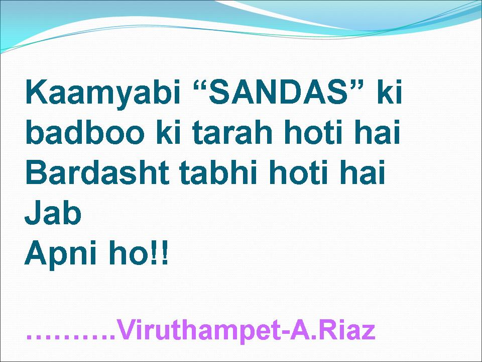 Hindi Joke-10, Hindi Joke-9, Sardar Joke-5, Hindi Top SMS, Riaz