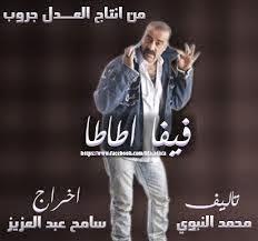 مسلسل فيفا اطاط بطولة محمد سعد رمضان 2014