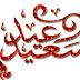 صور تهنئة بمناسبة عيد الفطر المبارك