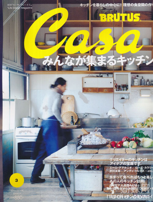Casa BRUTUS (カーサブルータス) March 2013 japanese magazine scans