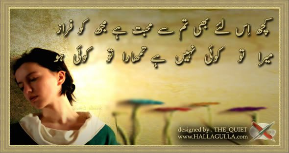 Funny Quotes On Love In Urdu : urdu poetry urdu poems and urdu ghazais love urdu poetry funny urdu ...