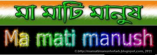 MA MATI MANUSH (MAA MATI MANUSH)