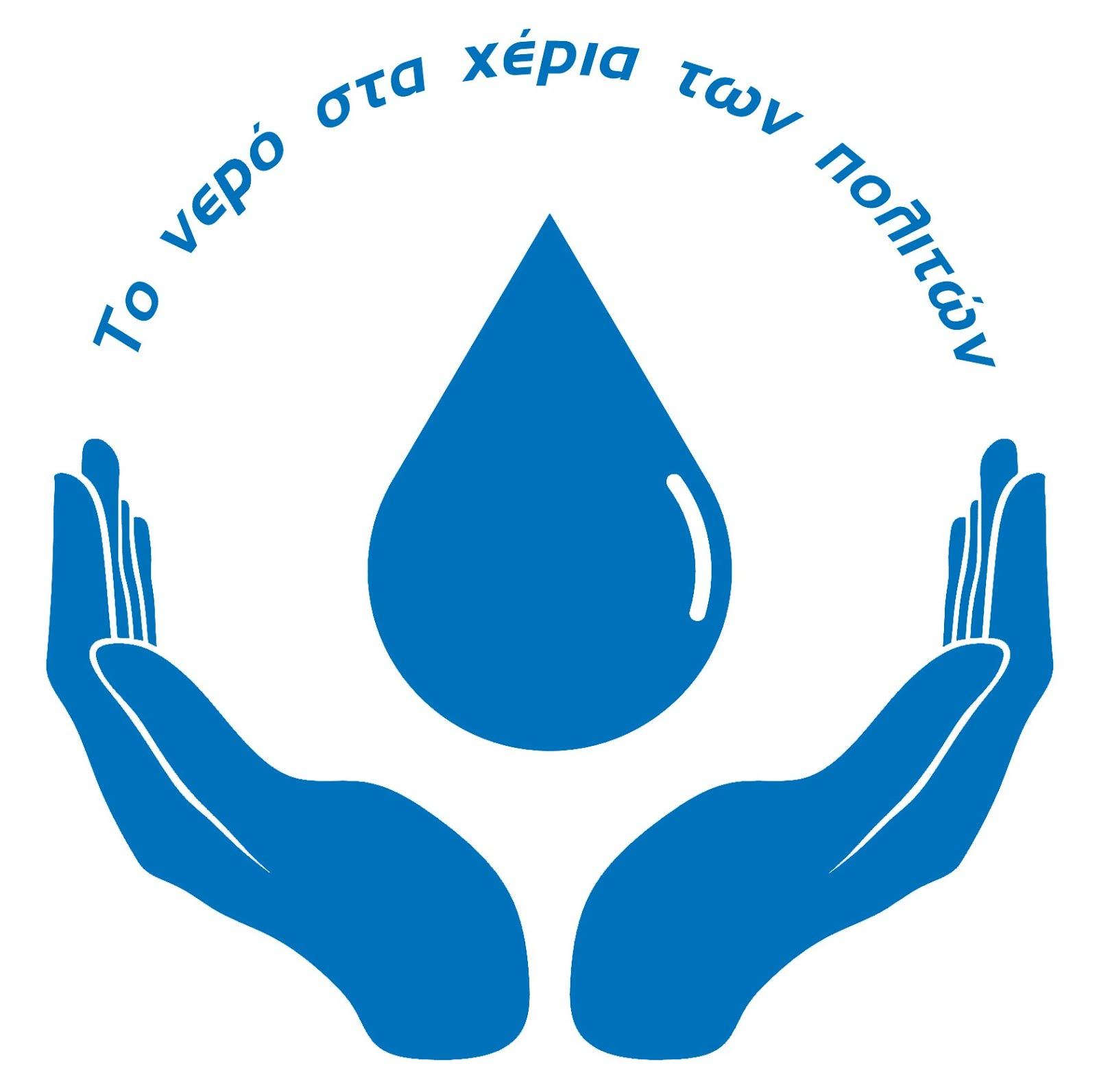 Διακήρυξη 54 φορέων και κινημάτων για τη συνεργατική διαχείριση του νερού της Θεσσαλονίκης