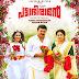 """ Pattabhiraman "" Scheduled Release On 23rd August . Jayaram , Sheelu Abraham ,Miya George Lead Roles. Directed by Kannan Thamarakulam ."