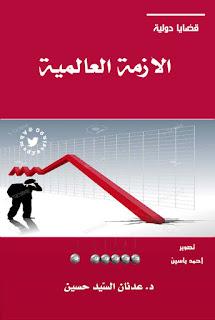 حمل كتاب الأزمة العالمية - عدنان السيد حسين