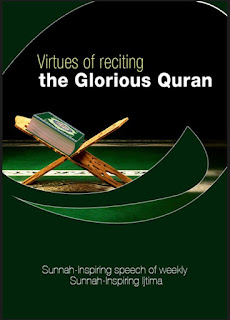 Download: Virtues of reciting the Glorious Quran pdf in English