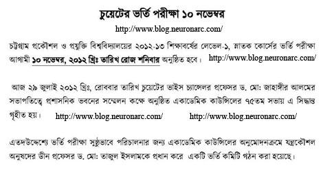 n29 7 12 cuet.ac.bd  | CUET admission Circular 2012 2013