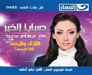 بالفيديو: مشاهدة اخر حلقة برنامج صبايا الخير ريهام سعيد حلقة يوم الاربعاء 5-6-2013