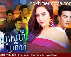 [ Movies ] Somrours Sne Brae Por - Thai Drama In Khmer Dubbed - Thai Lakorn - Khmer Movies, Thai - Khmer, Series Movies