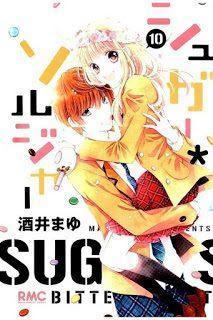 [酒井まゆ] シュガー・ソルジャー 第01-10巻