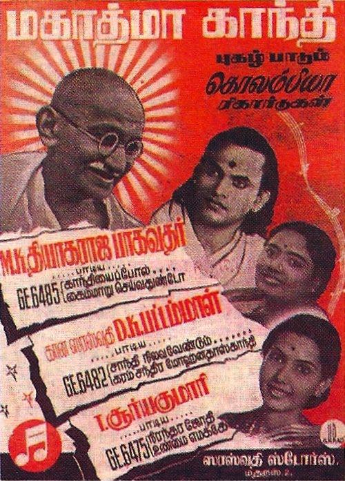 m.k.thyagaraja bhagavathar songs lyrics