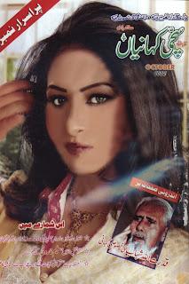 Sachi Kahanian Magazine October 2012