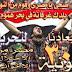 سيناريوهات مرعبة تنتظر مصر يوم 30 يونيو