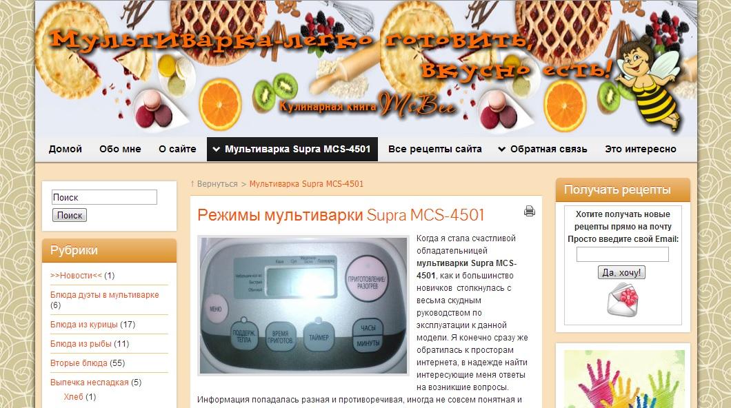 Сайты в мультиварке