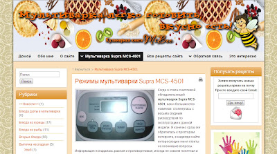 Мультиварка Супра-4501