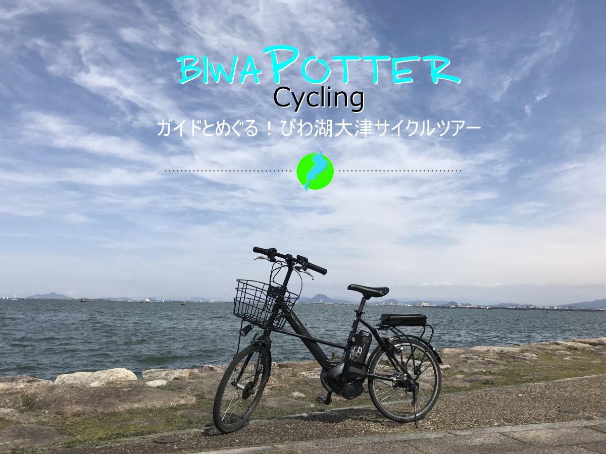 びわポタ・サイクリング ~ガイドとめぐるびわ湖大津サイクルツアー