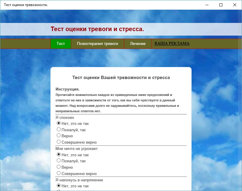Опросник с рекламой для Windows Store