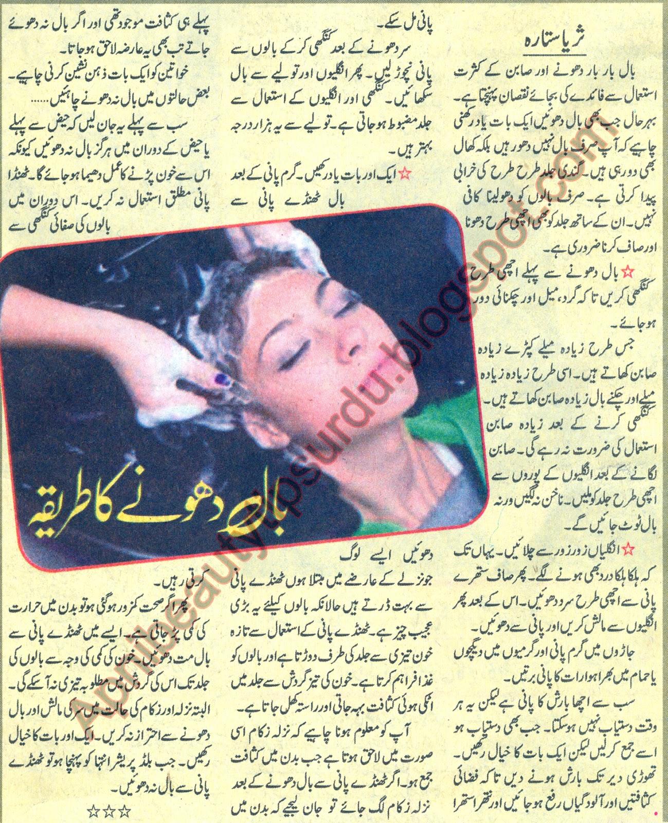 Hair Washing Tips In Urdu How Hair Wash Tips Beauty Tips In Urdu