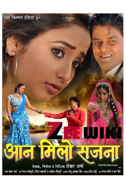 Aan Milo Sajna 2014 Bhojpuri Movie poste