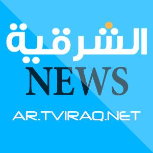 قناة الشرقية نيوز بث مباشر ALsharqiya NEWS Tv HD Live