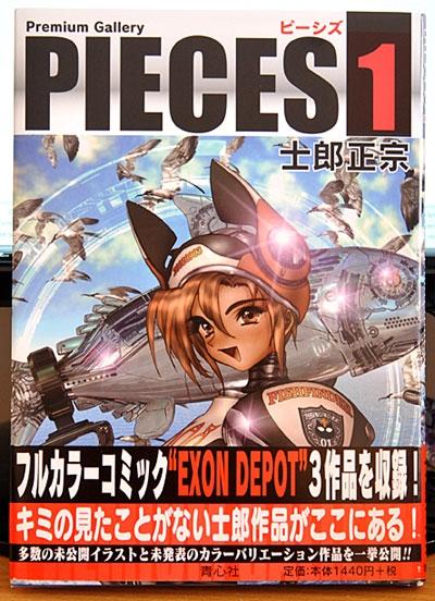 Pieces Cover Masamun Shirow