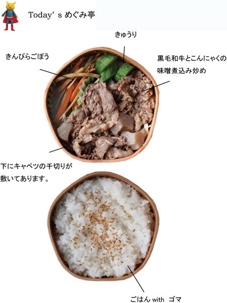まげわっぱ弁当箱を使った弁当のブログ。きょうのおかずは、黒毛和牛とこんにゃくの味噌煮込み炒め、キャベツの千切り、きんぴらごぼう、きゅうりです。