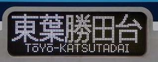 東京メトロ東西線 東葉勝田台行き5 15000系