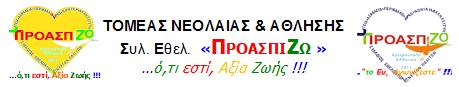 ΤΟΜΕΑΣ ΑΘΛΗΣΗΣ & ΝΕΟΛΑΙΑΣ