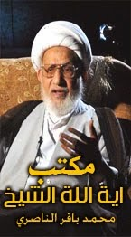 مكتب اية الله الشيخ الناصري