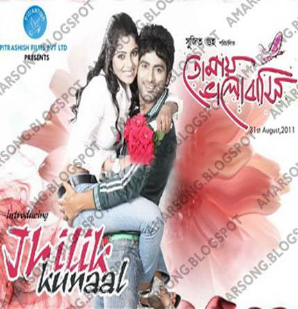 Tomay Bhalobashi (2011) Kolkata Movie Mp3 Song Download