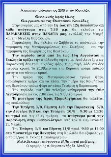 Προγραμμα ιερών ακολουθιών περιόδου Δεκαπενταυγούστου 2016 στην ενορία της Κοιλάδας