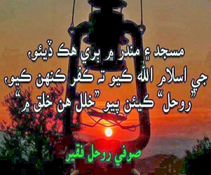 Beautiful Desktop HD Wallpapers 1080p: Sindhi Sufi Poetry ...