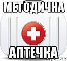 Методична аптечка