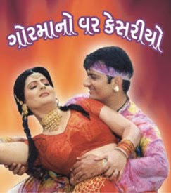 Gormano Var Kesari (2001) - Gujarati Movie