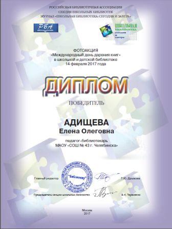 """Победитель фотоакции""""Международный день дарения книг"""""""