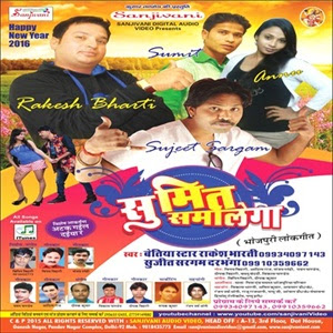 Sumit Samalega