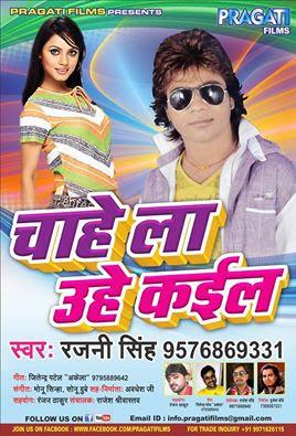 Chahela Uhe Kail - Bhojpuri album