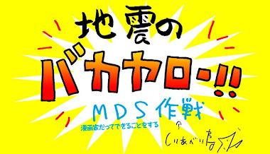 地震のバカヤロー!! MDS作戦