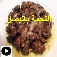 فيديو طريقة جديدة من إبتكارنا لعمل أشهى لحمة بالبصل