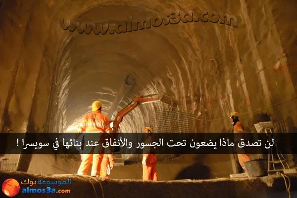 لن تصدق ماذا يضعون تحت الجسور والأنفاق عند بنائها في سويسرا !