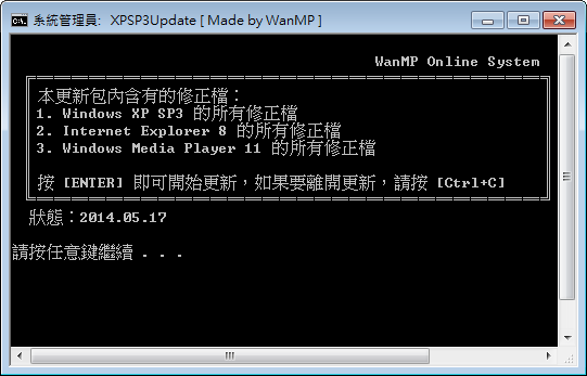 Windows XP SP3 更新修正包下載 ( Windows XP SP3 Update Package )