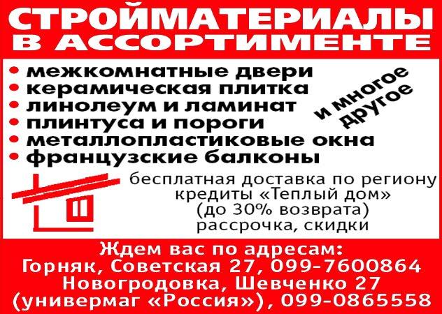 Строительные материалы в Горняке и Новогродовке
