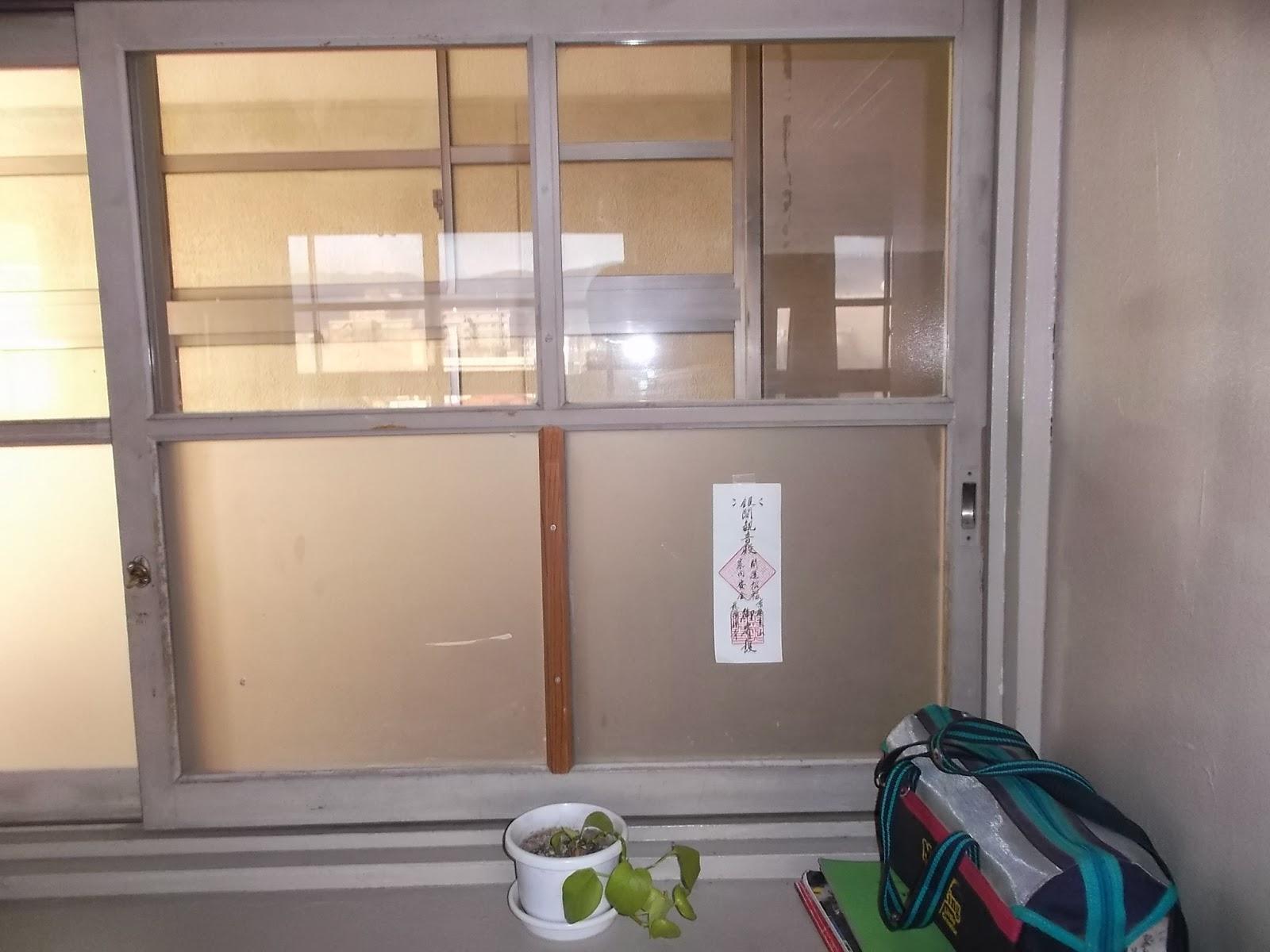 教室ガラスに御札
