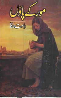 download mor ke paon  novel by rahat wafa
