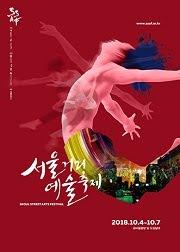 Seoul Street Art Festival