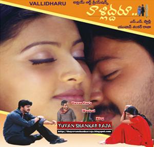 Vallidharu Telugu Movie Album/CD Cover